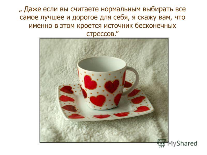 Дорогие друзья, вы обратили внимание, что самые красивые и дорогие чашечки были выбраны вами в один миг.