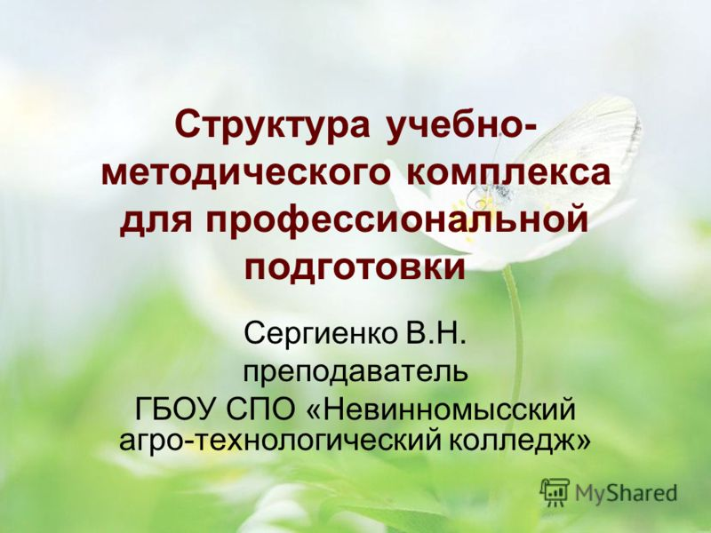 Сергиенко В.Н. преподаватель ГБОУ СПО «Невинномысский агро-технологический колледж» Структура учебно- методического комплекса для профессиональной подготовки