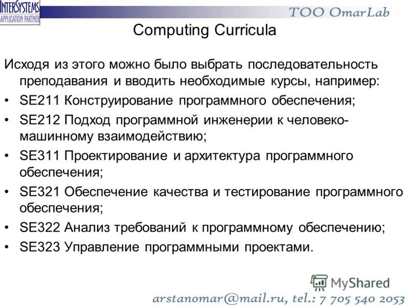 Computing Curricula Исходя из этого можно было выбрать последовательность преподавания и вводить необходимые курсы, например: SE211 Конструирование программного обеспечения; SE212 Подход программной инженерии к человеко- машинному взаимодействию; SE3