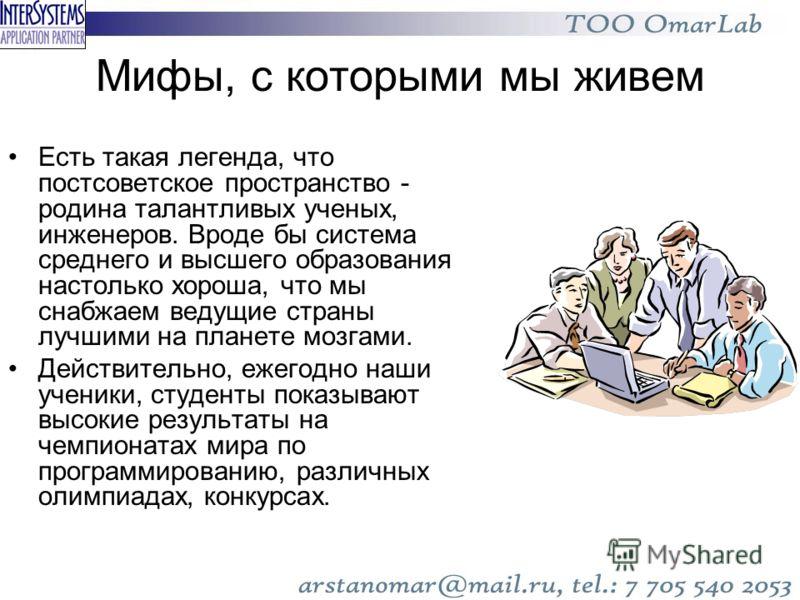 Есть такая легенда, что постсоветское пространство - родина талантливых ученых, инженеров. Вроде бы система среднего и высшего образования настолько хороша, что мы снабжаем ведущие страны лучшими на планете мозгами. Действительно, ежегодно наши учени