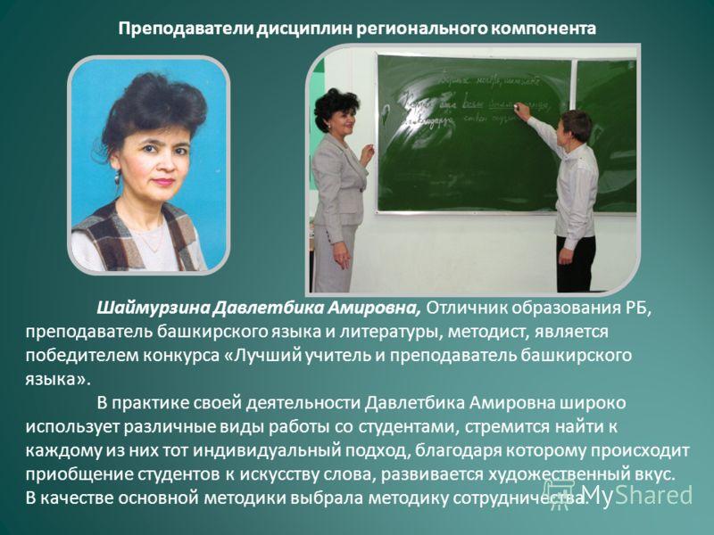 Преподаватели дисциплин регионального компонента Султанова Земфира Маратовна, преподаватель башкирского языка и литературы, сопоставительной грамматики, методики обучения родному языку. В практической деятельности Земфира Маратовна опирается на метод