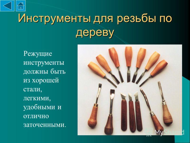Инструменты и приспособления. Для изготовления художественных изделий необходим набор инструментов. Инструменты делятся на основные, которыми выполняется художественная обработка и вспомогательные – столярные, предназначенные для разметки, сверления,