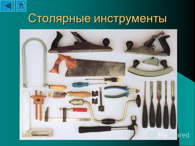 Инструменты для резьбы по дереву Режущие инструменты должны быть из хорошей стали, легкими, удобными и отлично заточенными.