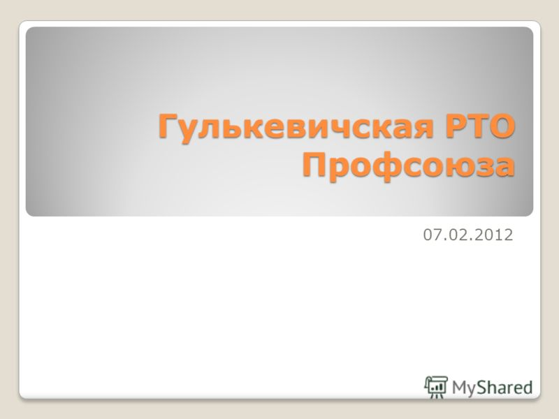Гулькевичская РТО Профсоюза 07.02.2012