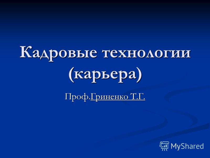 Кадровые технологии (карьера) Проф.Гриненко Т.Г.