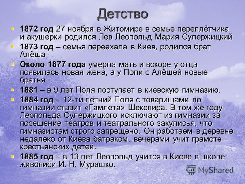 Детство 1872 год 27 ноября в Житомире в семье переплётчика и акушерки родился Лев Леопольд Мария Сулержицкий 1872 год 27 ноября в Житомире в семье переплётчика и акушерки родился Лев Леопольд Мария Сулержицкий 1873 год – семья переехала в Киев, родил