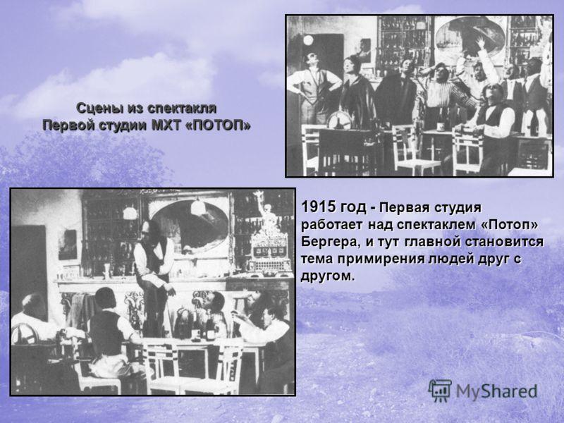 1915 год - Первая студия работает над спектаклем «Потоп» Бергера, и тут главной становится тема примирения людей друг с другом. Сцены из спектакля Первой студии МХТ «ПОТОП»