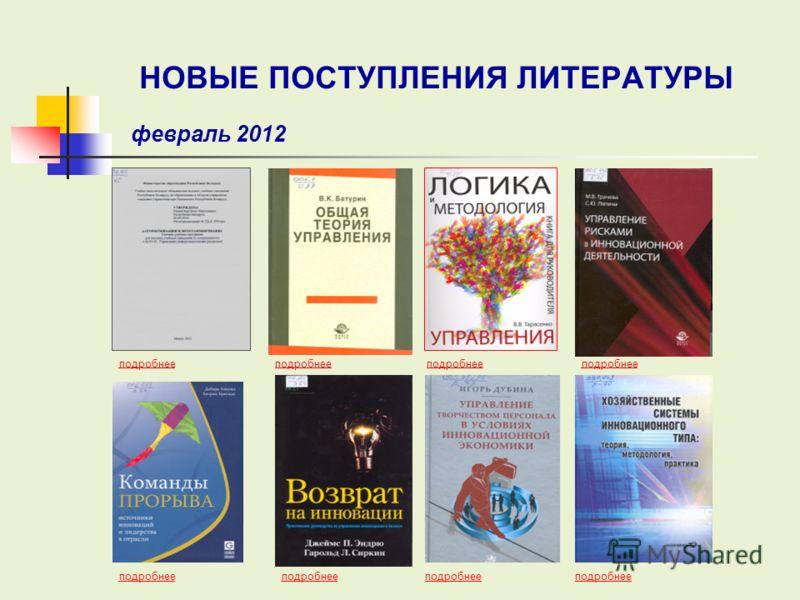 подробнее НОВЫЕ ПОСТУПЛЕНИЯ ЛИТЕРАТУРЫ февраль 2012 подробнее