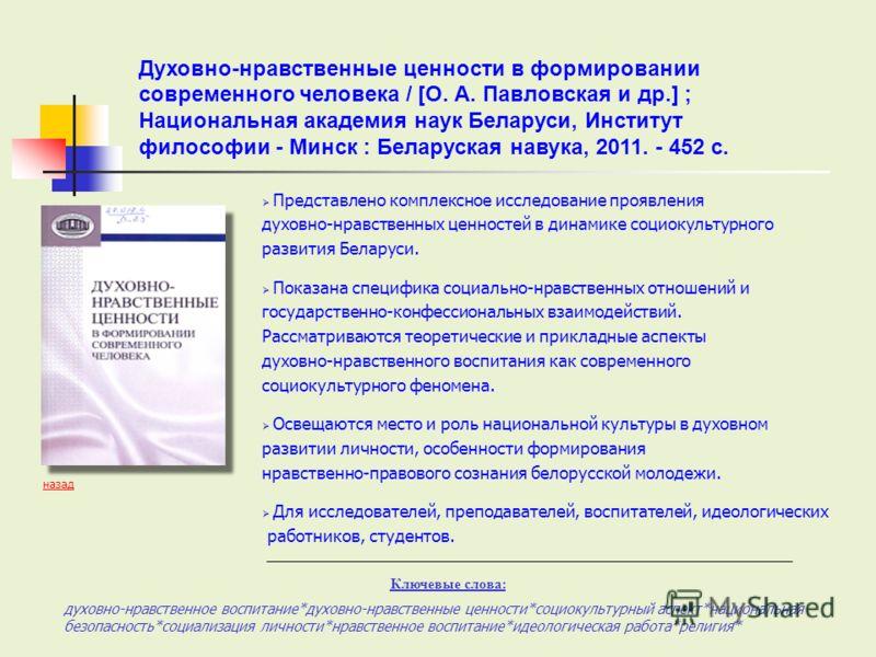 Представлено комплексное исследование проявления духовно-нравственных ценностей в динамике социокультурного развития Беларуси. Показана специфика социально-нравственных отношений и государственно-конфессиональных взаимодействий. Рассматриваются теоре