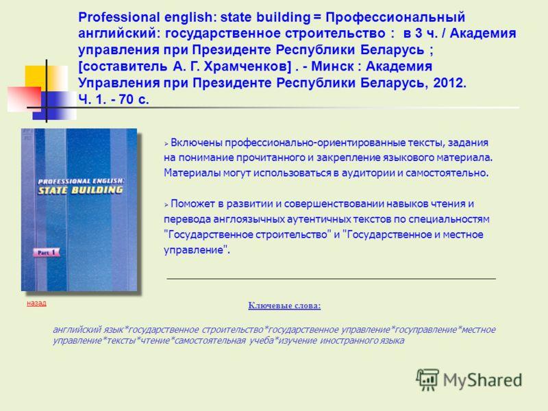 Включены профессионально-ориентированные тексты, задания на понимание прочитанного и закрепление языкового материала. Материалы могут использоваться в аудитории и самостоятельно. Поможет в развитии и совершенствовании навыков чтения и перевода англоя