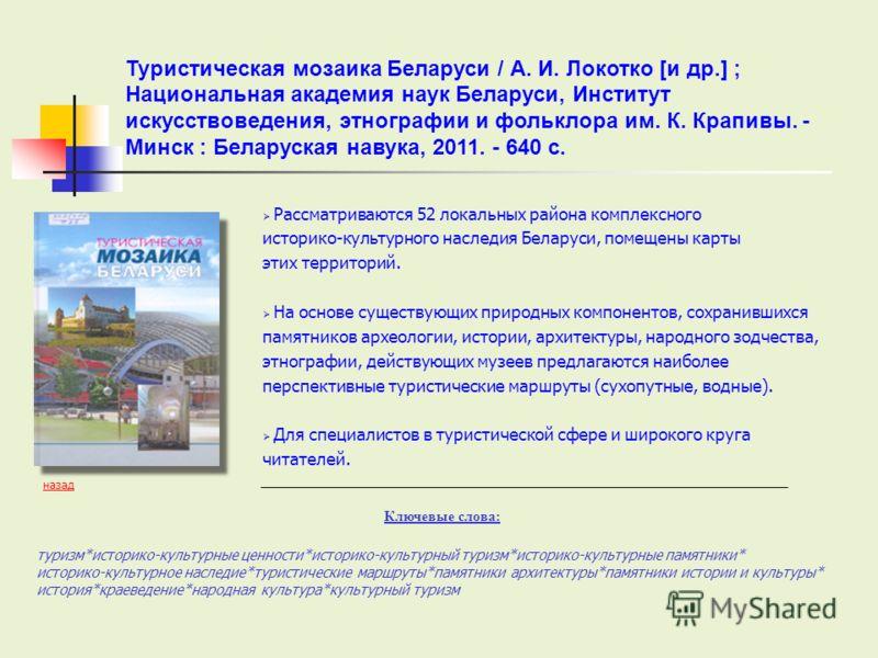 Рассматриваются 52 локальных района комплексного историко-культурного наследия Беларуси, помещены карты этих территорий. На основе существующих природных компонентов, сохранившихся памятников археологии, истории, архитектуры, народного зодчества, этн