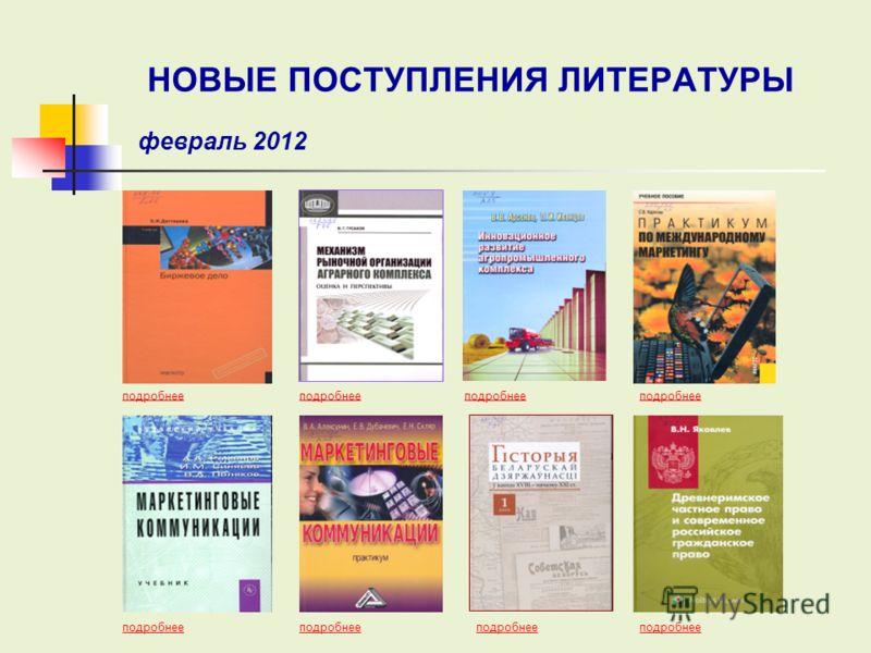 НОВЫЕ ПОСТУПЛЕНИЯ ЛИТЕРАТУРЫ февраль 2012 подробнее