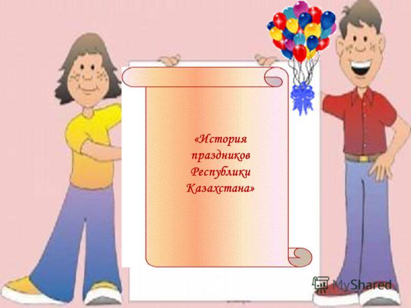 «История праздников Республики Казахстана»