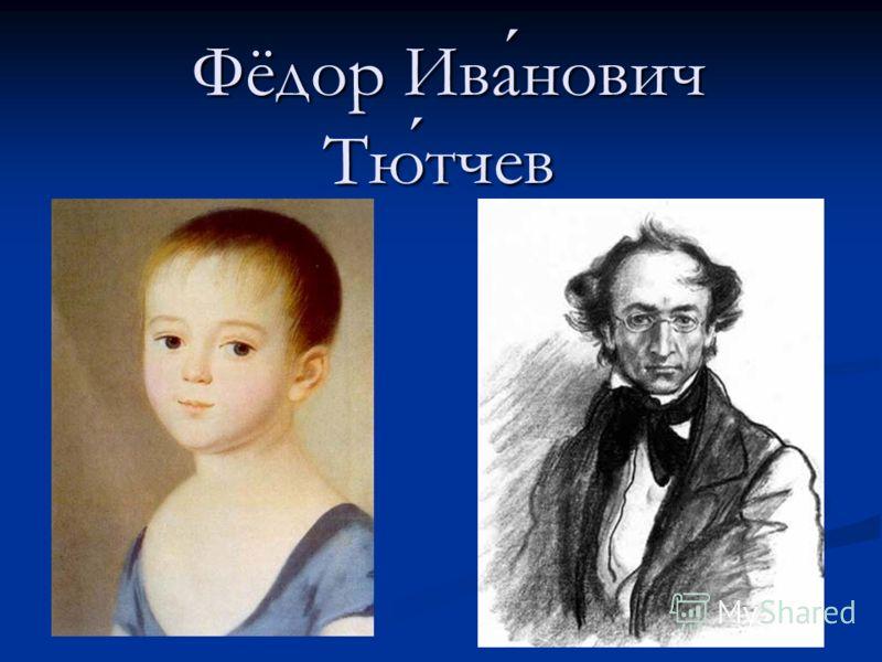 Фёдор Иванович Тютчев Фёдор Иванович Тютчев