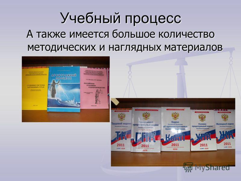 Учебный процесс А также имеется большое количество методических и наглядных материалов