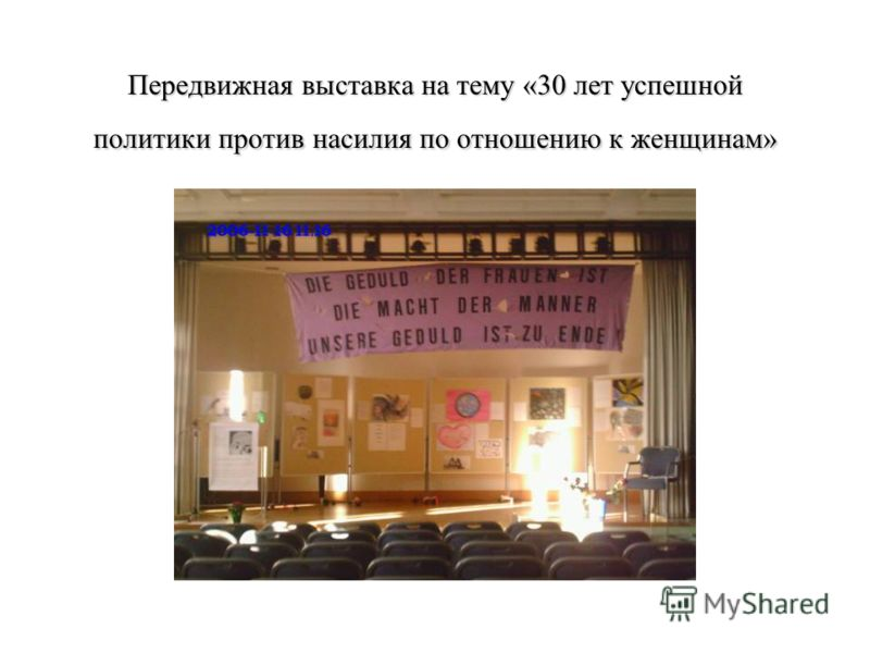 Передвижная выставка на тему «30 лет успешной политики против насилия по отношению к женщинам»