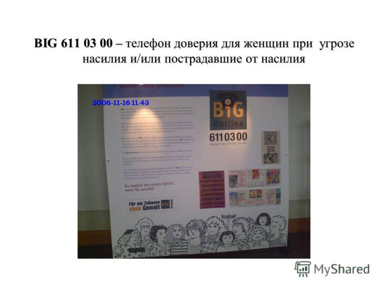 BIG 611 03 00 – телефон доверия для женщин при угрозе насилия и/или пострадавшие от насилия