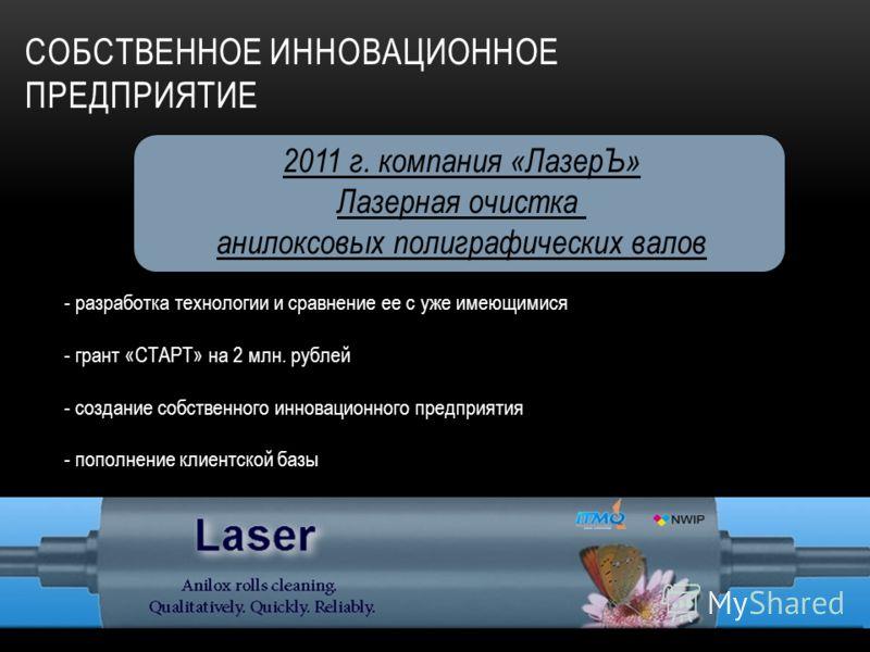 http://faculty.ifmo.ru/lastech СОБСТВЕННОЕ ИННОВАЦИОННОЕ ПРЕДПРИЯТИЕ - разработка технологии и сравнение ее с уже имеющимися - грант «СТАРТ» на 2 млн. рублей - создание собственного инновационного предприятия - пополнение клиентской базы 2011 г. комп