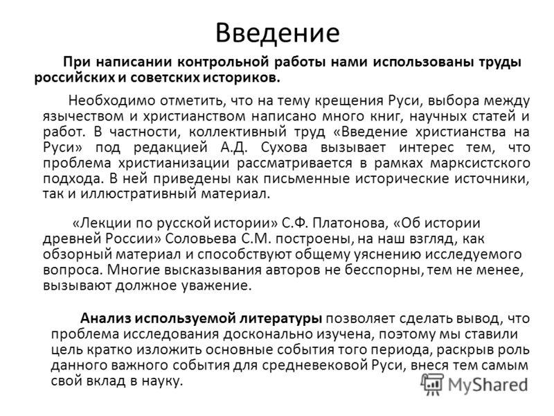 При написании контрольной работы нами использованы труды российских и советских историков. Необходимо отметить, что на тему крещения Руси, выбора между язычеством и христианством написано много книг, научных статей и работ. В частности, коллективный