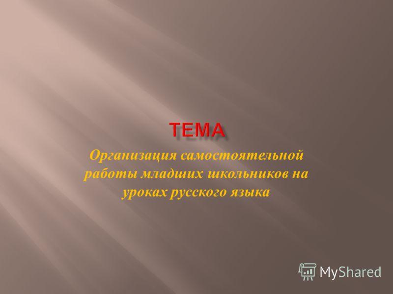 Организация самостоятельной работы младших школьников на уроках русского языка