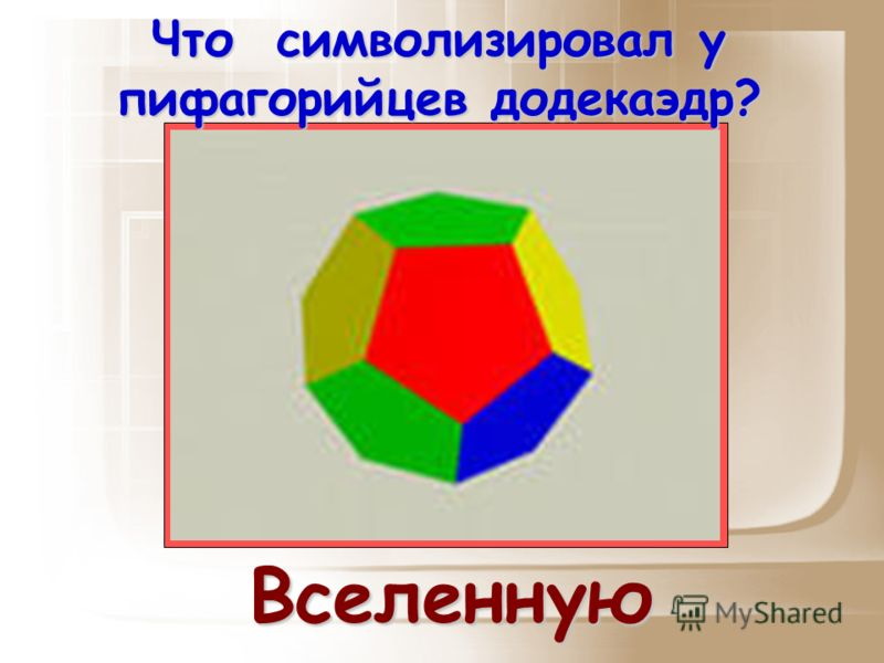 Что символизировал у пифагорийцев додекаэдр? Вселенную