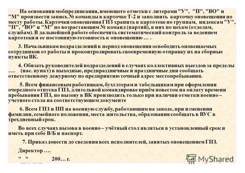22.09.201237 На основании мобпредписания, имеющего отметки с литерами