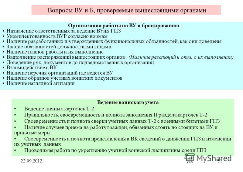 бланки ф-4 воинский учет - фото 6