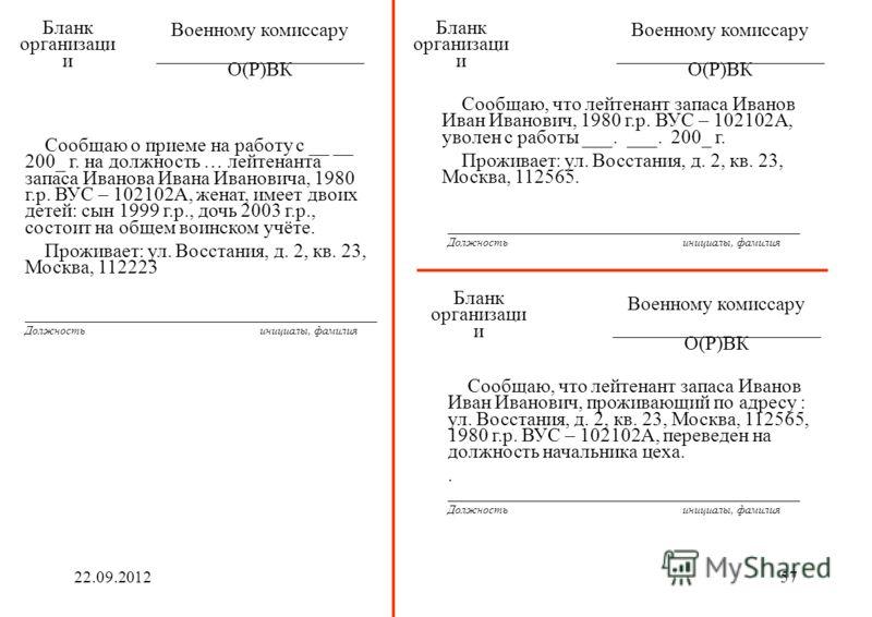 Образец Письма Военкому - фото 2