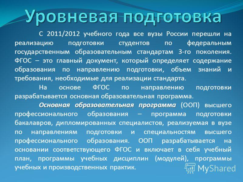 С 2011/2012 учебного года все вузы России перешли на реализацию подготовки студентов по федеральным государственным образовательным стандартам 3-го поколения. ФГОС – это главный документ, который определяет содержание образования по направлению подго