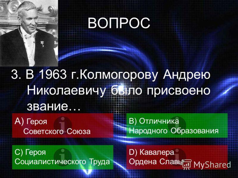 ВОПРОС 2. Кто из математиков вместе с С.П.Королевым и М.К.Тихонравовым в 1954 году внес предложение о создании искусственного спутника Земли? A) Чебышев П.Л.B) Келдыш М.В. C) Никольский М.Н.D) Лобачевский Н.И