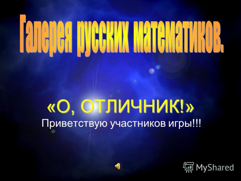 LOADING PRESS START START МОУ Ракитовская средняя школа Абрамова.С.И.
