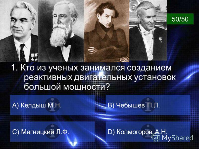 ВОПРОС 4. Андрей Николаевич Колмогоров разыскал необходимые и достаточные условия существования закона A) механики B) сложения двух векторов C) больших чисел D) малых чисел