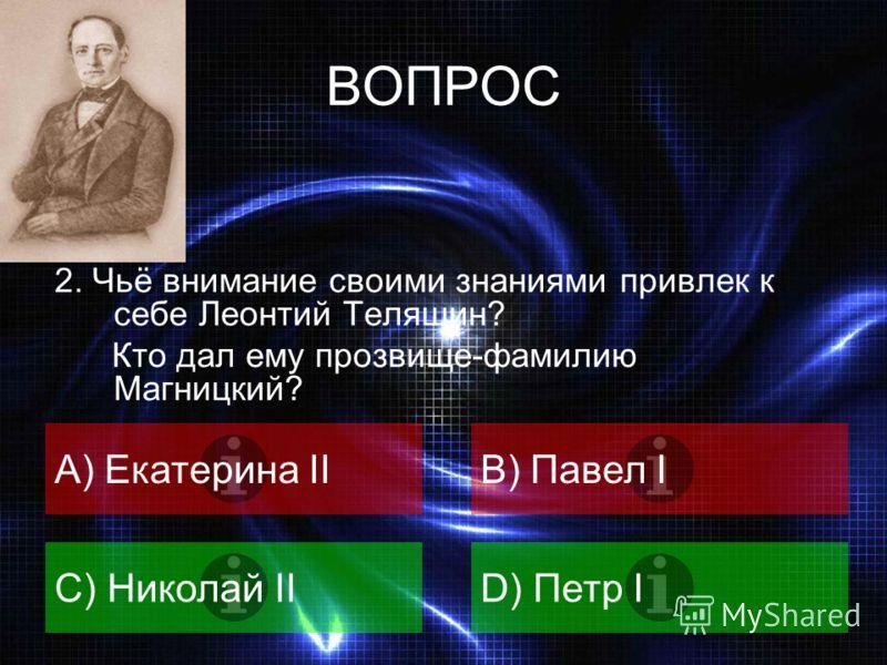ВОПРОС 1. Кто из ученых впервые ввел термины: «множитель», «делитель», «произведение», «извлечение корня»? A) Магницкий Л.Ф.B) Келдыш М.В. C) Лобачевский Н.И.D) Никольский С.М.
