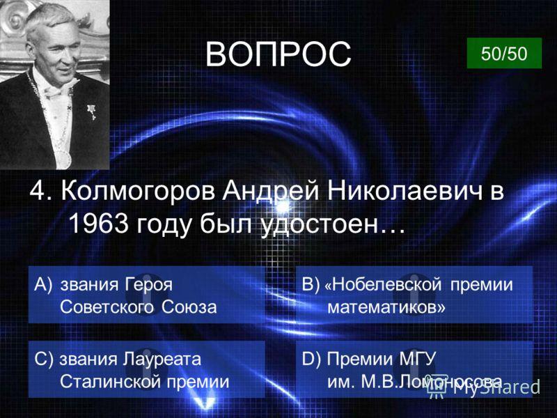ВОПРОС 3. Кто из ученых занимался вопросами математического анализа? A) Колмогоров А.Н.B) Чебышев П.Л. C) Никольский С.М.D) Келдыш М.В. 50/50