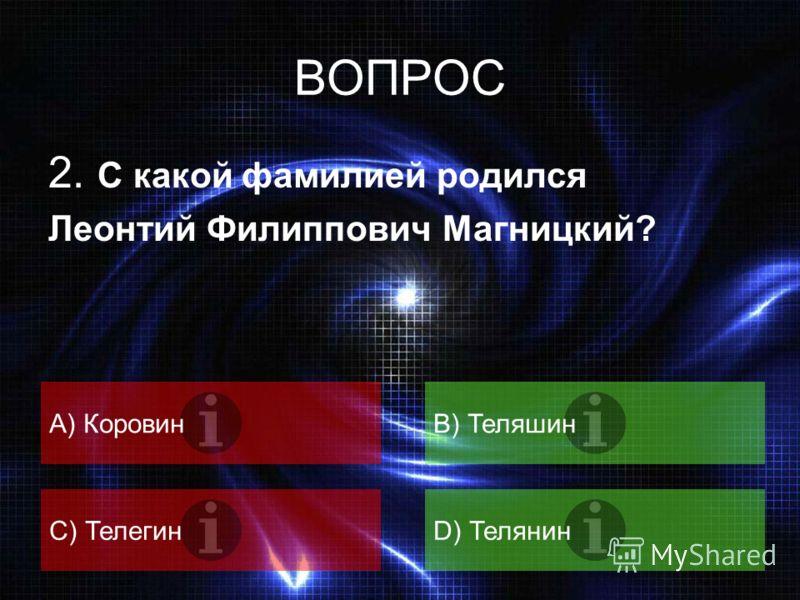 ВОПРОС 1. Софья Ковалевская – первая в мире A) Женщина-космонавтB) Женщина-математик C) Женщина-профессорD) Женщина-физик