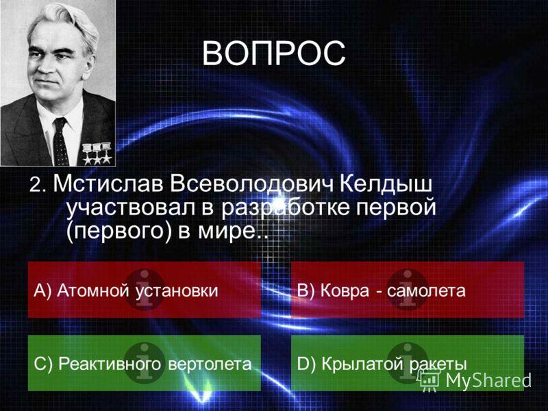 ВОПРОС 1.Кто из ученых в 1963 году был удостоен «Нобелевской премии математиков»? A) Колмогоров А.Н.B) Келдыш М.В. C) Чебышев П.Л.D) Никольский С.М.