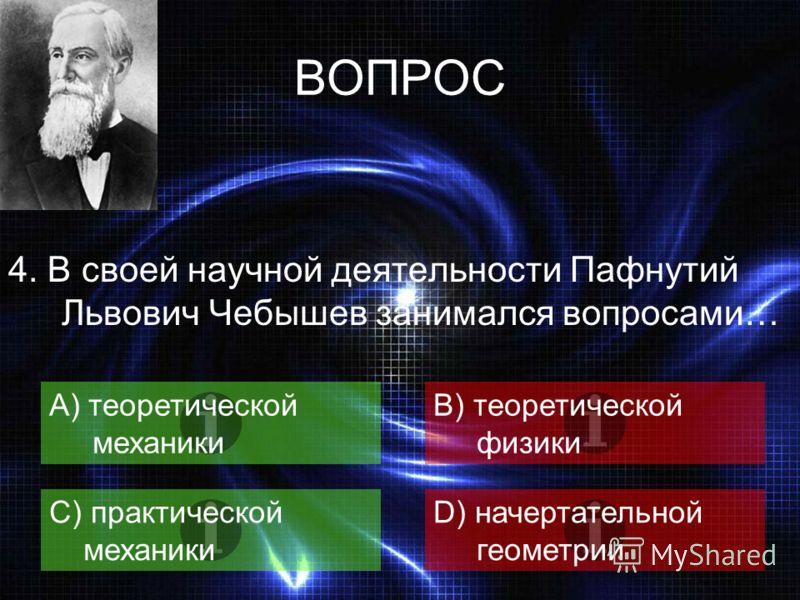 ВОПРОС 3. Именем какого ученого в 1893 году, к столетию его рождения, учреждается премия за сочинения по неевклидовой геометрии? А) Магницкий Л.Ф.B) С.Ковалевская C) Чебышев П.Л.D) Лобачевский Н.И.