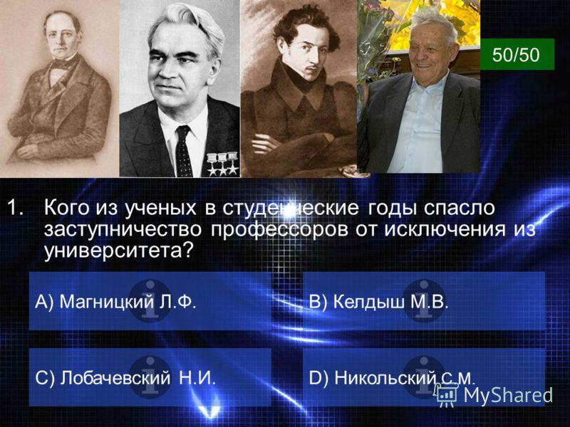 ВОПРОС 4. В своей научной деятельности Пафнутий Львович Чебышев занимался вопросами… A) т теоретической механики B) теоретической физики C) практической механики D) начертательной геометрии