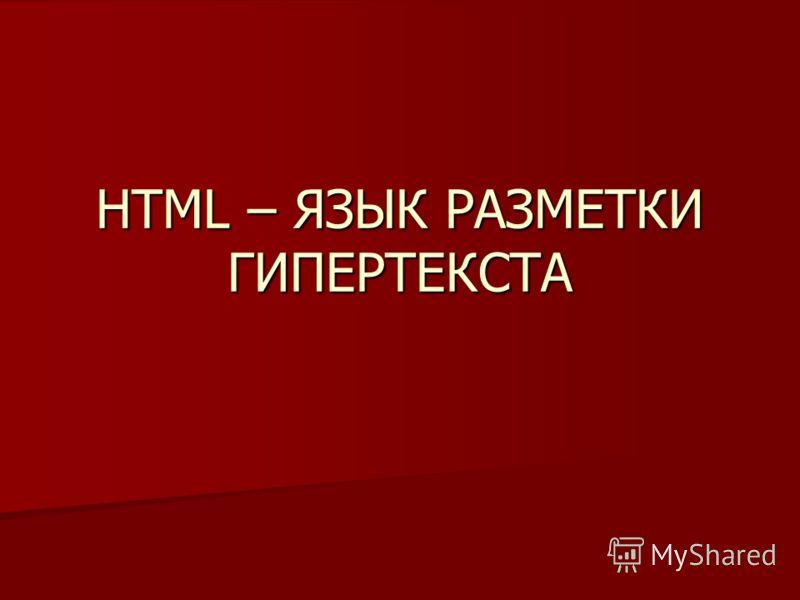 HTML – ЯЗЫК РАЗМЕТКИ ГИПЕРТЕКСТА