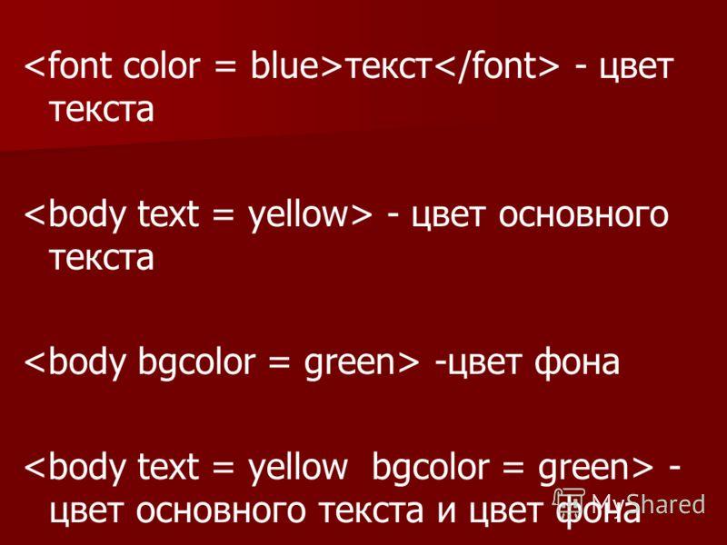 текст - цвет текста - цвет основного текста -цвет фона - цвет основного текста и цвет фона