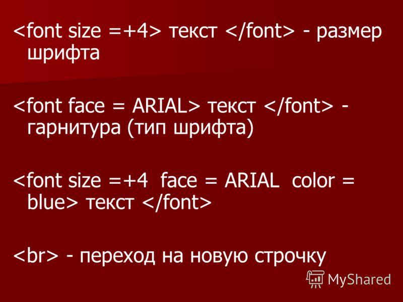 текст - размер шрифта текст - гарнитура (тип шрифта) текст - переход на новую строчку