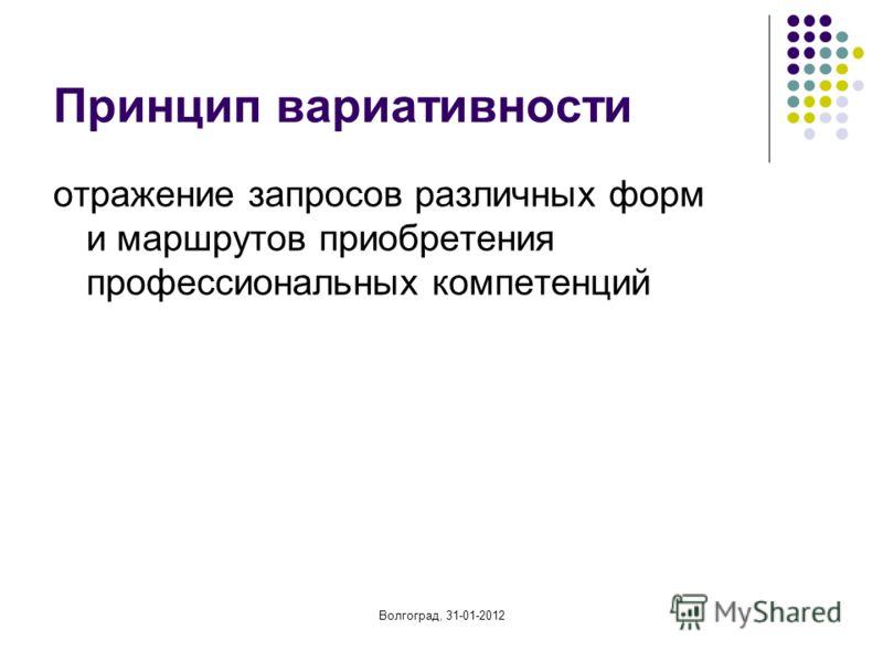 Волгоград, 31-01-2012 Принцип вариативности отражение запросов различных форм и маршрутов приобретения профессиональных компетенций