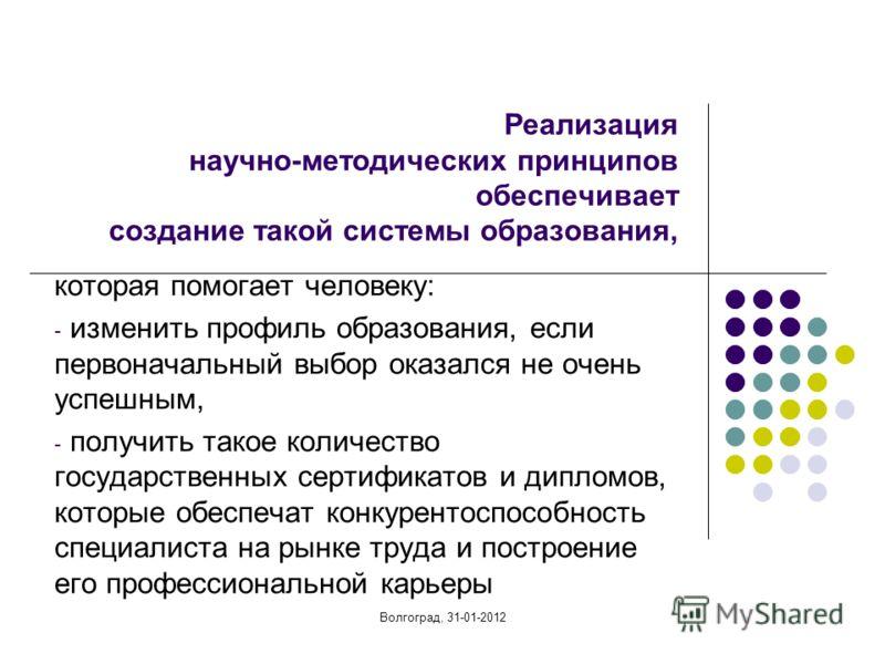 Волгоград, 31-01-2012 которая помогает человеку: - изменить профиль образования, если первоначальный выбор оказался не очень успешным, - получить такое количество государственных сертификатов и дипломов, которые обеспечат конкурентоспособность специа