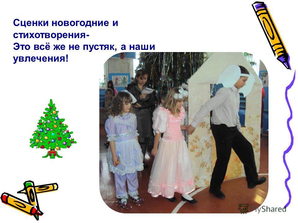 Сценки новогодние и стихотворения- Это всё же не пустяк, а наши увлечения!
