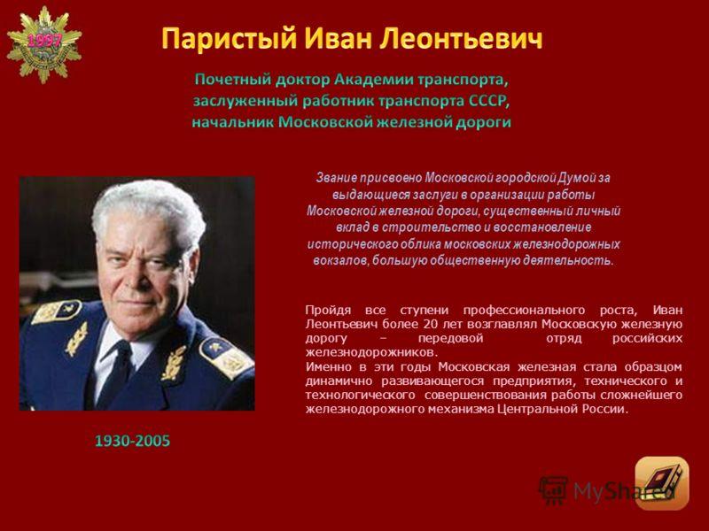 Пройдя все ступени профессионального роста, Иван Леонтьевич более 20 лет возглавлял Московскую железную дорогу – передовой отряд российских железнодорожников. Именно в эти годы Московская железная стала образцом динамично развивающегося предприятия,
