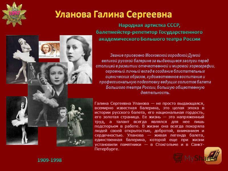 Звание присвоено Московской городской Думой великой русской балерине за выдающиеся заслуги перед столицей в развитии отечественной и мировой хореографии, огромный личный вклад в создание блистательных сценических образов, художественное воспитание и