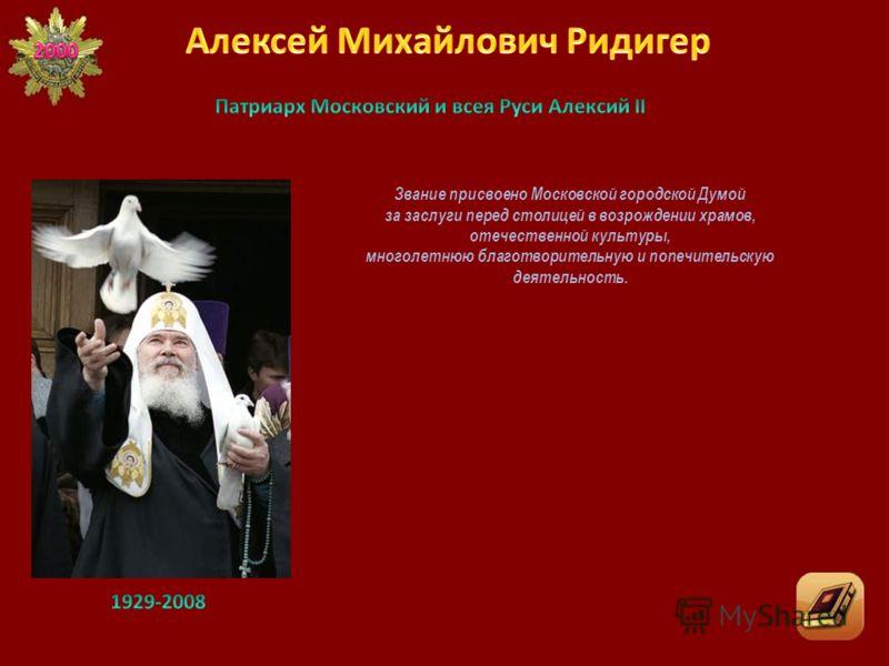 Звание присвоено Московской городской Думой за заслуги перед столицей в возрождении храмов, отечественной культуры, многолетнюю благотворительную и попечительскую деятельность.