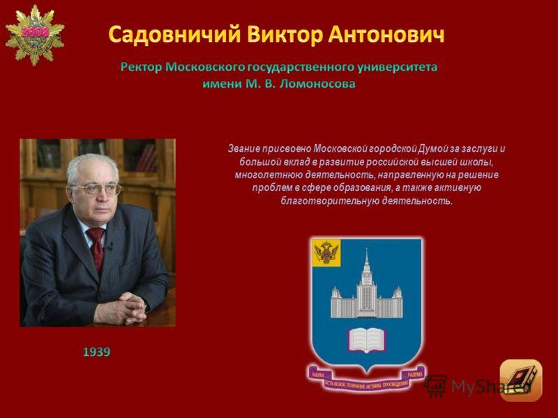 Звание присвоено Московской городской Думой за заслуги и большой вклад в развитие российской высшей школы, многолетнюю деятельность, направленную на решение проблем в сфере образования, а также активную благотворительную деятельность.