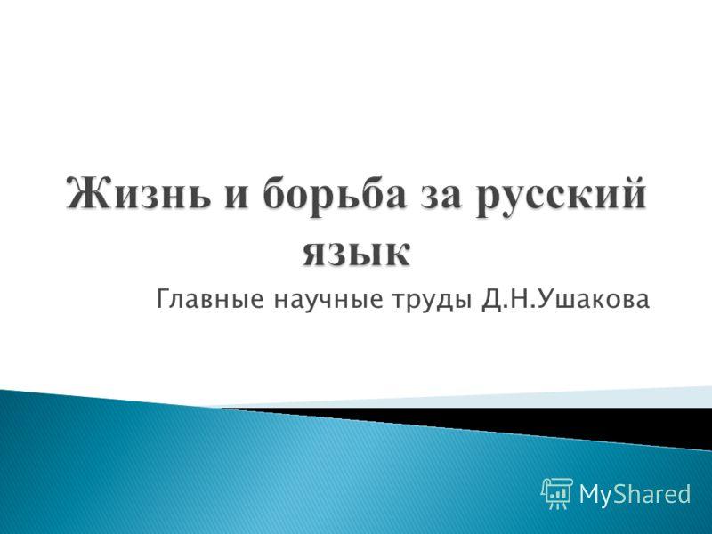 Главные научные труды Д.Н.Ушакова