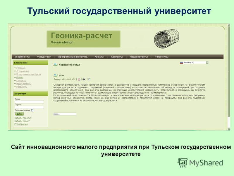 Тульский государственный университет Сайт инновационного малого предприятия при Тульском государственном университете